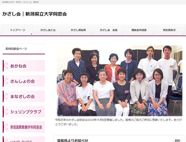 新潟県立大学・同窓会「かざし会」事務局 様