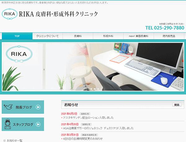 RIKA皮膚科形成外科クリニック 様